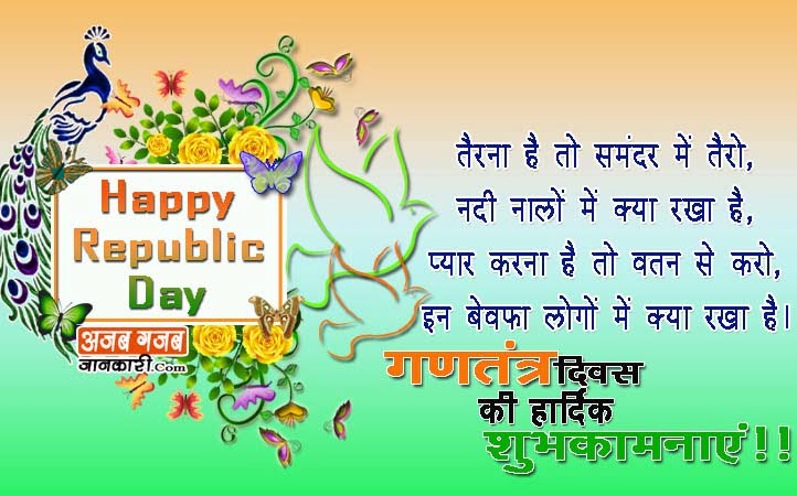 republic day status hindi