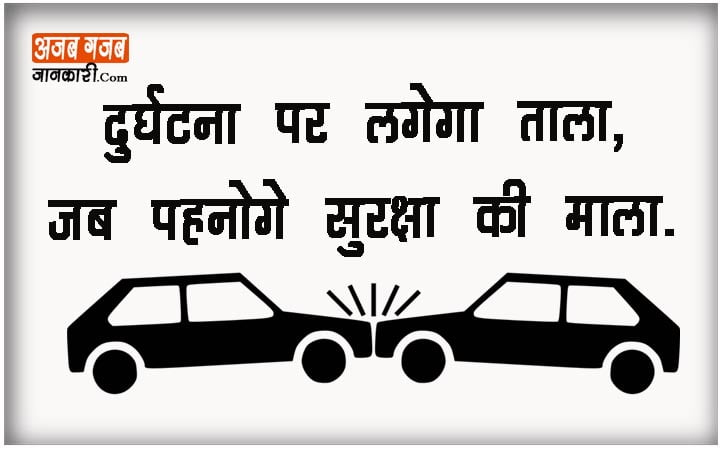 road safety images with text