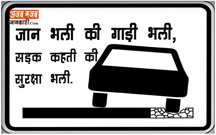 road safety slogans in hindi