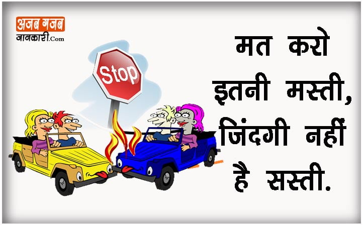 road safety slogans