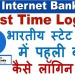 sbi-internet-banking-login-first-time