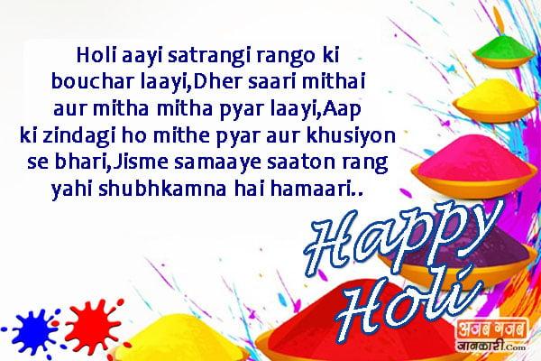 shayari-in-hindi-for-holi
