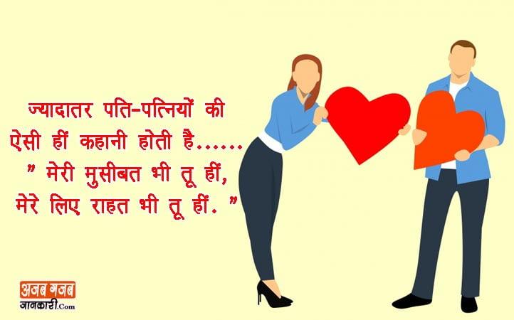 shayari on husband wife relation