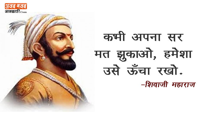 shivaji-maharaj-quotes-in-hindi