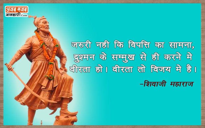 shivaji-maharaj-shayari