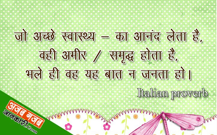 short health quotes in hindi
