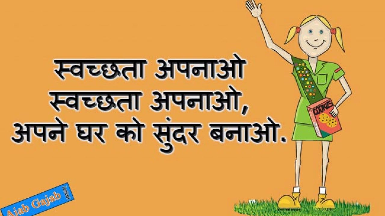 Slogan On Cleanliness In English And Hindi