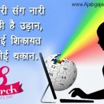 slogans-on-women's-empowerment-in-hindi