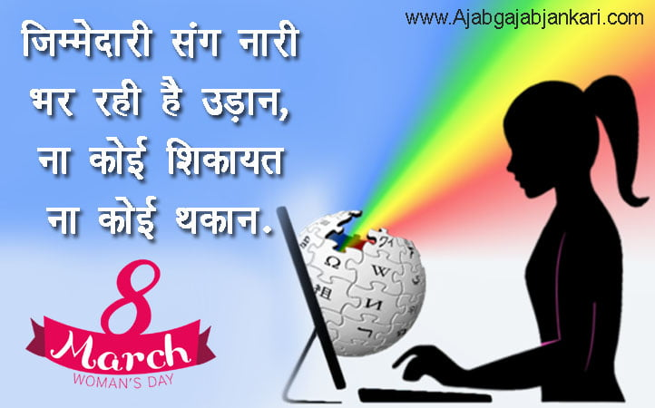 slogans-on-women's-empowerment-in-hindi