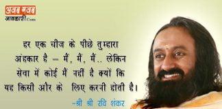 sri sri ravi shankar quotes in hindi