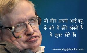 stephen hawking thoughts