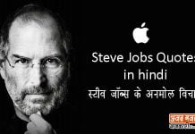steve jobs quotes in hindi & English