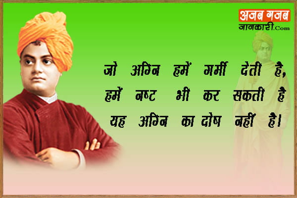 swami vivekananda thoughts on love