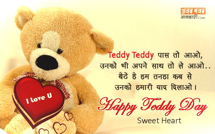 Teddy Bear Images with Love Quotes Hindi