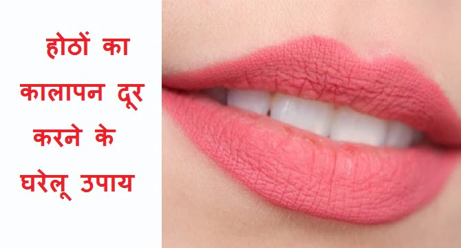 tips-for-pink-lips-in-hindi
