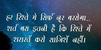 two line shayari in hindi font