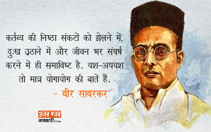 veer-savarkar-quotes-images