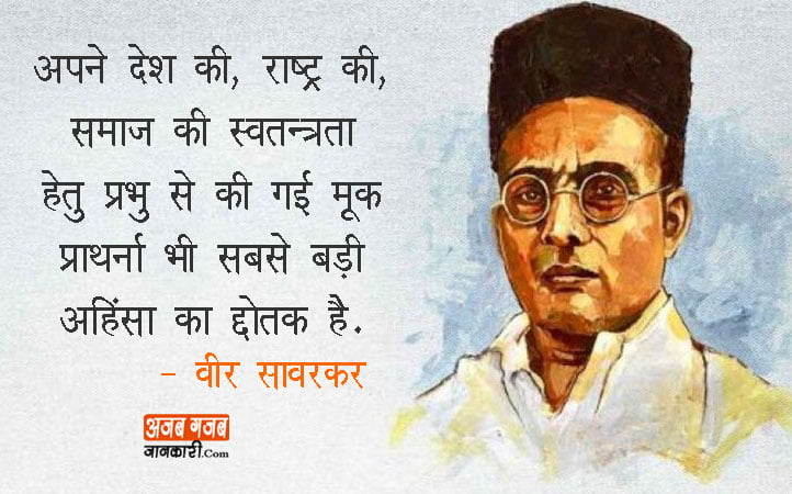 veer-savarkar-quotes-in-Hindi