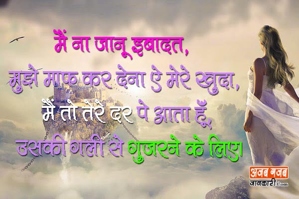 very sad 2 line shayari