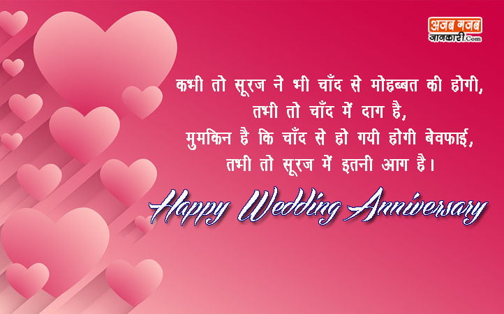 wedding-anniversary-wishes-in-hindi