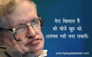 what did stephen hawking discover