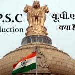 what-is-upsc-exa-in-india
