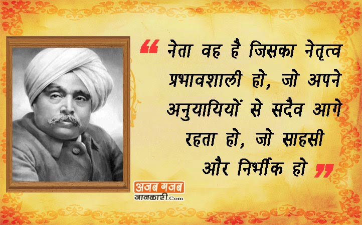 whats slogan of lala lajpat rai