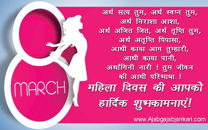 women's day poem in hindi