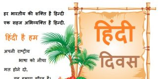 world-hindi-day