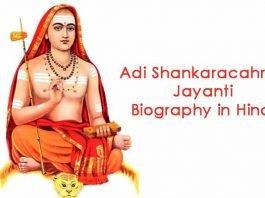 Adi Shankaracahrya Biography Jayanti in Hindi