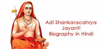 Adi Shankaracahrya Biography Jayanti in Hindi