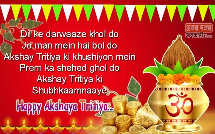 Akshay Tritiya ki shubh kaamnaayein