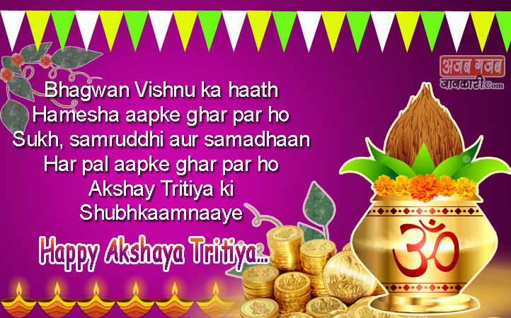 Beautiful Akshaya Tritiya Greeting Card Pictures