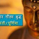 Buddha Paurnima in Hindi