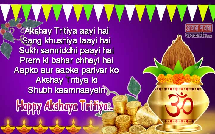 Happy-akshaya tritiya wishes in hindi