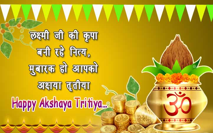 Images for akshaya tritiya