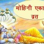 Mohini Ekadashi Vrat Katha In Hindi
