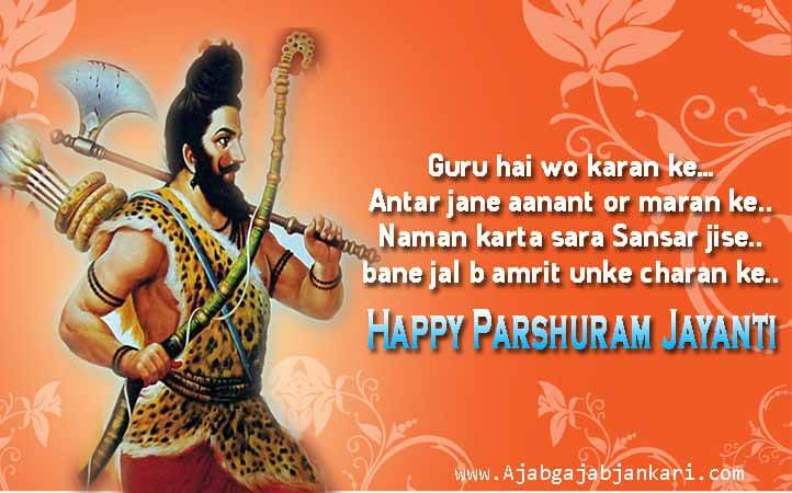 Parshuram-Jayanti-Greeting-in-Hindi