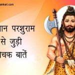Bhagwan Parshuram Story in hindi