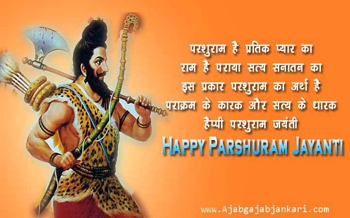 Parshuram-Jayanti-Wishes-card-in-Hindi