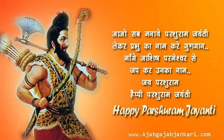Parshuram-Jayanti-Wishes-cards
