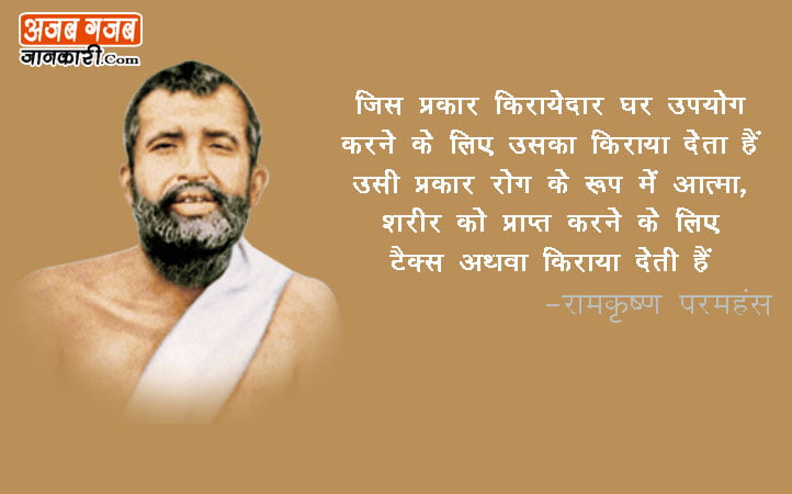 Quotes of ramkrishna paramhans in hindi