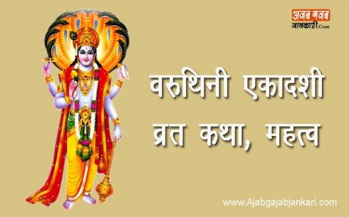 Varuthini-Ekadashi-Vrat-Katha-in-Hindi