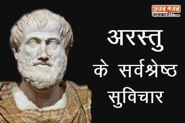 aristotle quotes in hindi