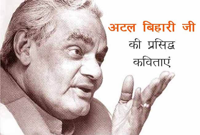 atal bihari vajpayee famous poems in hindi