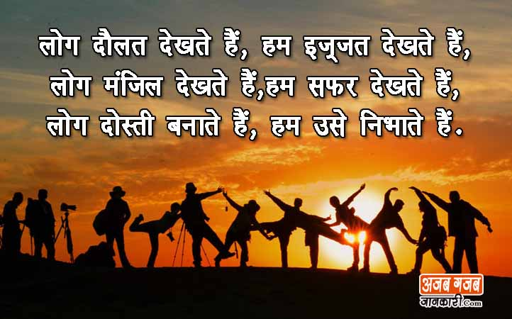 best-friend-shayari-in-hindi-language