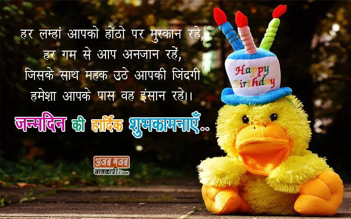 birthday-shayari-for-lover