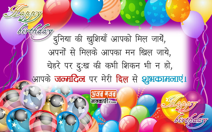 Happy Birthday Wishes In Hindi For Friend। हैप्पी बर्थडे