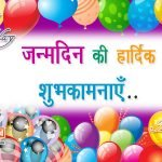 birthday-wishes-for-brother-in-hindi