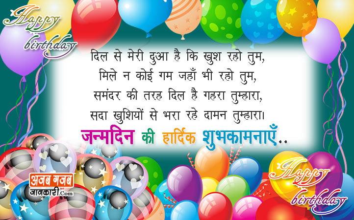 birthday-wishes-in-hindi-language
